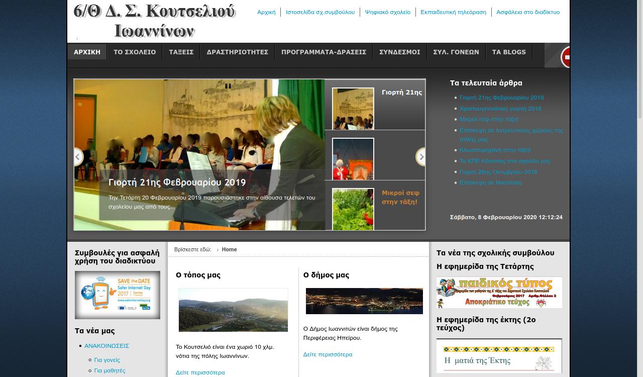 Παλιά Ιστοσελίδα